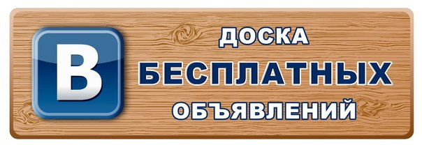 0e131167d37ae Екатеринбург бесплатная доска объявлений / Интернет, компьютеры ...